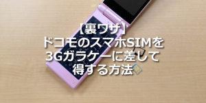 【裏ワザ】ドコモのスマホSIMを3Gガラケーに差して得する方法