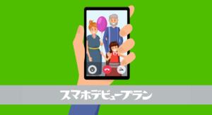 【格安SIMより格安?】月額980円。ソフトバンク「スマホデビュープラン」のかしこい活用法