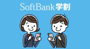 【2021年度版】SoftBank学割を徹底解剖。スマホデビュープラン追加で5-22歳の新規契約がめっちゃおトクに!