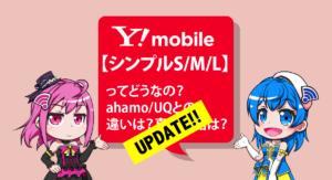 【2/18開始】子回線900円/月!ワイモバイル「シンプルS/M/L」はahamo・UQとどう違う?