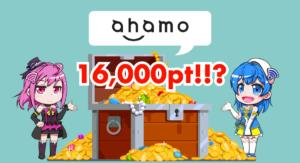 「アハモフック」はアリ?他社からahamoへの乗り換えで16,000ptゲットする方法