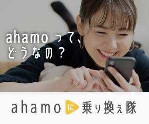ahamoに乗り換え隊|他社からahamoに乗り換えたい方の、疑問や不安を解決します。